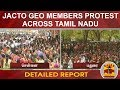 Jacto Geo Members Protest Across Tamil Nadu Detailed Report Thanthi TV