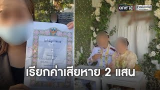 เมียหลวงโชว์ทะเบียนสมรส บุกงานแต่งสามี   ข่าวเย็นช่องวัน   ข่าวช่องวัน