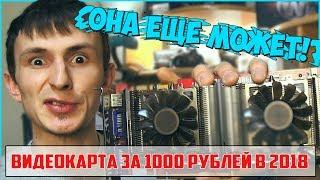 ОНА ЕЩЕ МОЖЕТ!  Видеокарта за 1000 рублей /Nvidia geforce gtx 275 448bit в 2018