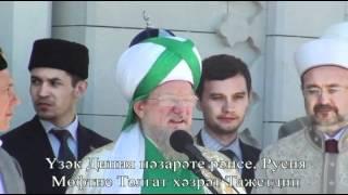 Открытие Белой мечети Булгары 2012 видео.