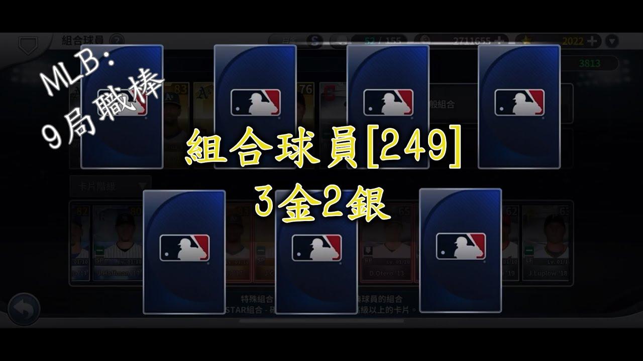 【CronL】9局職棒20{MLB 9 INNINGS 20} - PART299 : 組合球員[249] (3金2銀) - YouTube