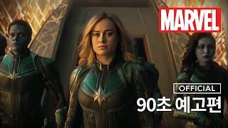 [캡틴 마블] 90초 예고편