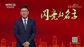 《道德观察(日播版)》 20190810 闪亮的名字——筑梦未来| CCTV社会与法