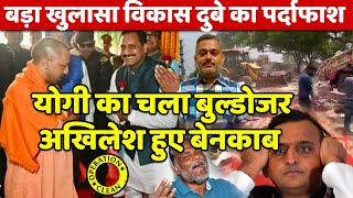 Yogi Adityanath Big action in Kanpur Vikas Dubey ! Akhilesh Yadav politics exposed