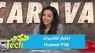 إختبار لكاميرات Huawei P30