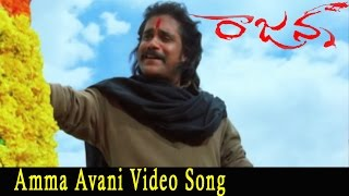 Amma Avani(Nagarjuna) Video Song || Rajanna Movie || Nagarjuna, Sneha
