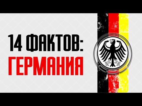 14 фактов о Германии: интересные особенности истории и культуры