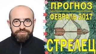 Гороскоп СТРЕЛЕЦ Февраль 2017 год. Ведическая Астрология