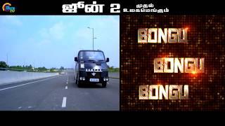 Bongu Bongu | Promo Video Song | Natty | Ruhi Singh | Muniskanth | Arjunan | Official