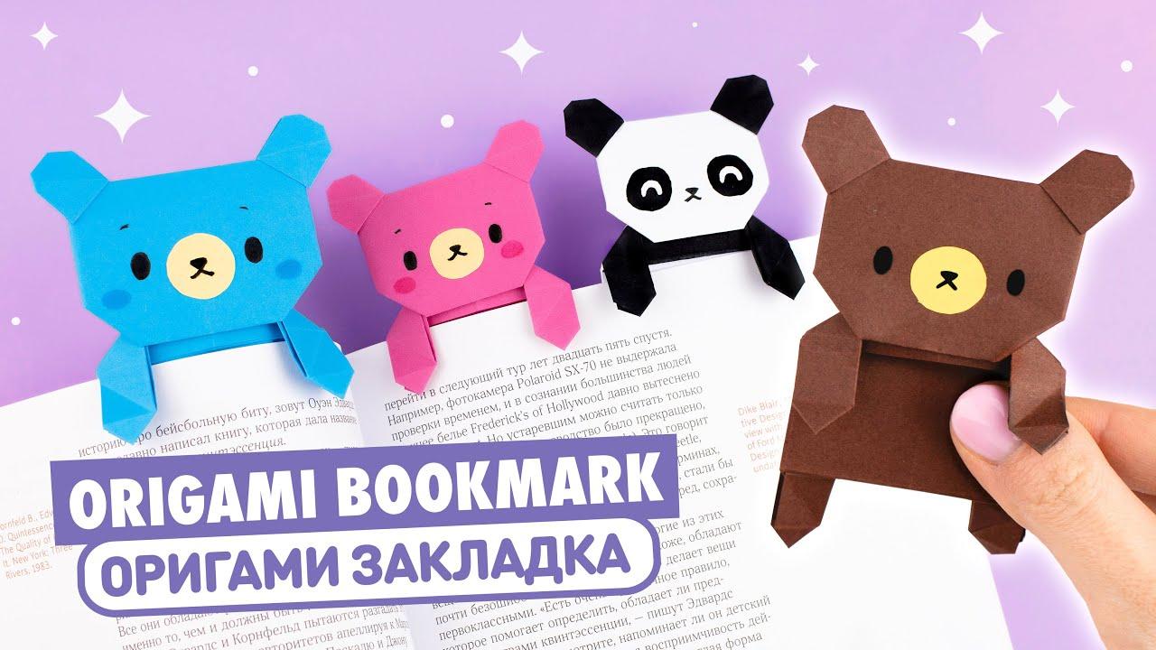 Оригами Медведь и Панда из бумаги   DIY Книжные закладки   Origami Bear & Panda Paper Bookmark