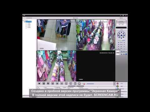 Работа с программой CMS для видеонаблюдения.