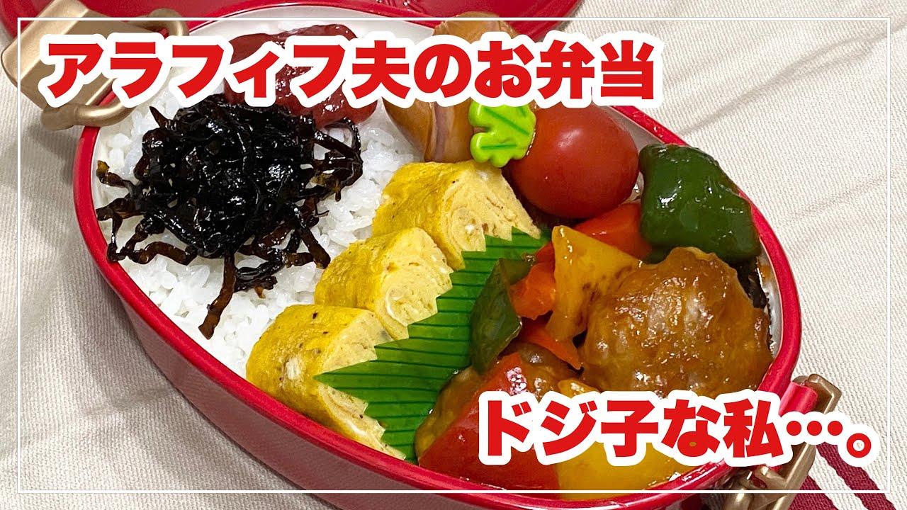 【お弁当】お弁当作り/bento/豚こまコロコロ酢豚《アラフィフ旦那弁当》