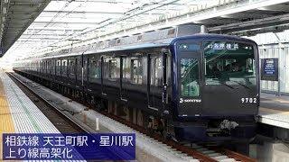相鉄線・天王町―星川間 【上り線】高架化 2018年11月