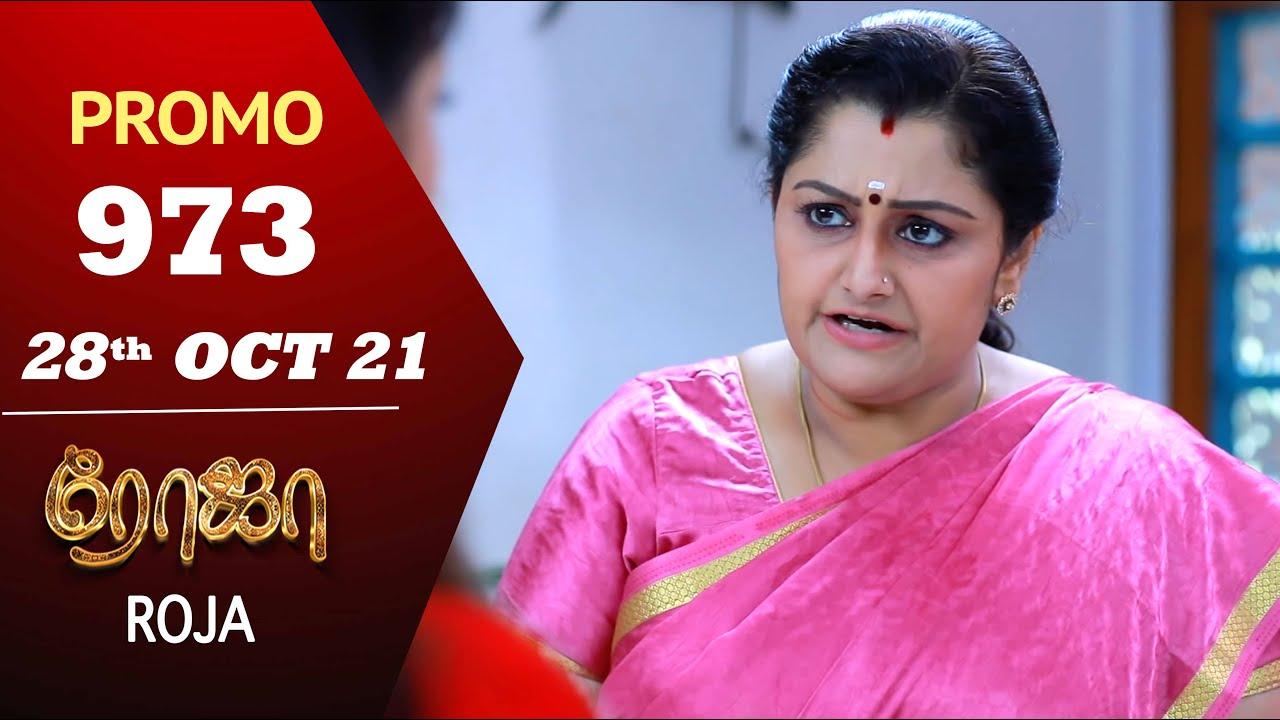 Download ROJA Serial   Episode 973 Promo   ரோஜா   Priyanka   Sibbu Suryan   Saregama TV Shows Tamil