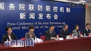 [中国新闻] 国家卫健委介绍解读第五版诊疗方案 | CCTV中文国际