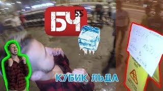 БЧ55 | Кубик Льда | Парк Горького
