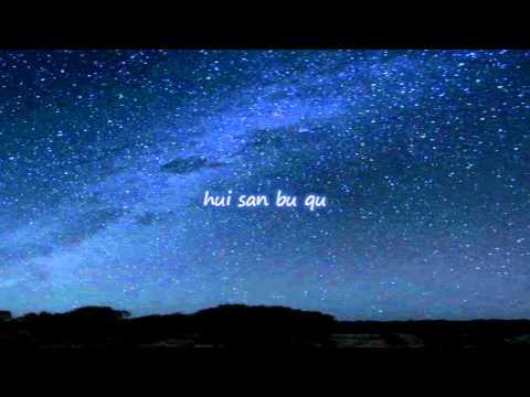 Harlem Yu - Qing Fei De Yi lyrics (Meteor Garden OST 流星花園)