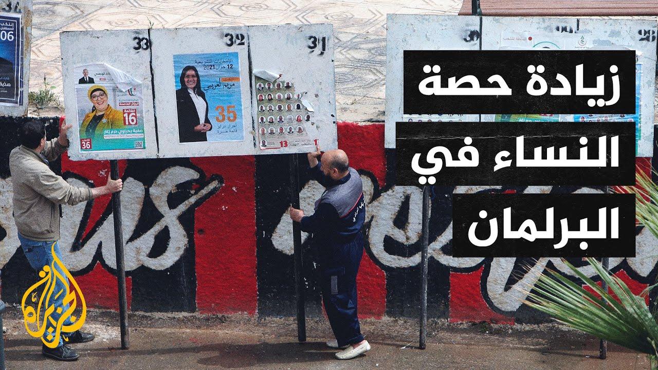 قانون الانتخابات الجزائري الجديد يسمح للنساء بالترشح مناصفة مع الرجل  - 11:57-2021 / 6 / 12