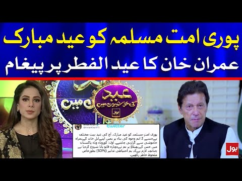 PM Imran Khan Eid ul Fitr Wishes for Muslim Ummah