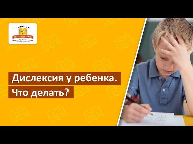 У ребенка дислексия.  Что делать?