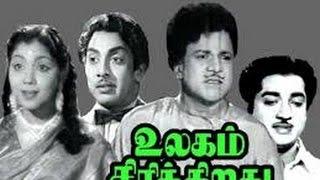 Super Classic HD Movie | Ulagam Srikkirathu | Tamil Full Movie | M.R.Radha, Muthuraman