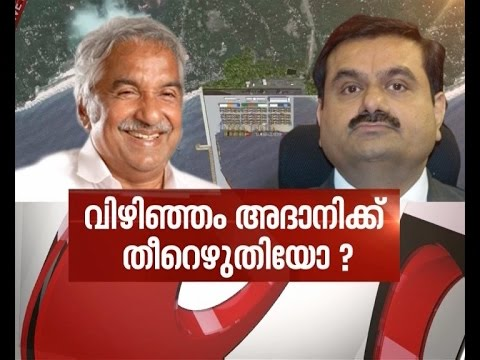 Vizhinjam port deal not in favour of Kerala: CAG   News Hour 23 May 2017
