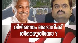 Vizhinjam port deal not in favour of Kerala: CAG | News Hour 23 May 2017