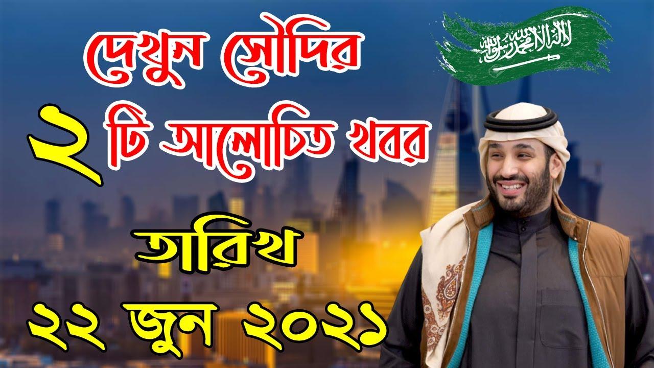 সৌদি প্রবাসীরা দেখুন - সৌদির আজকের ২ টি আলোচিত খবর | Today's date: 22/6/2021 | সৌদি আরবের খবর