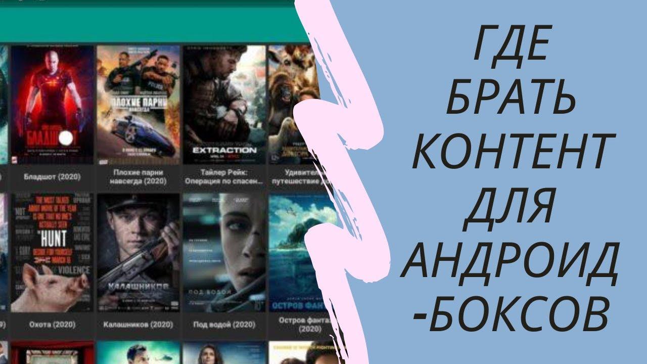 Top-5 лучших способ находить каналы и видео для Android приставок