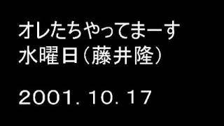 「オレ水」2001年10月17日放送分より。 出演 藤井隆 加藤明日美 椎名へ...