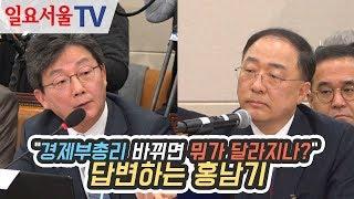 """""""경제부총리 바뀌면 뭐가 달라지나?"""" 답변하는 홍남기"""