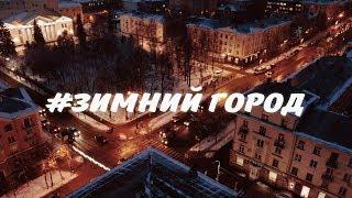 Великие Луки - Зимний Город