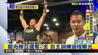 最新》龍舟隊亞運奪2金 自主訓練過程曝光