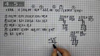 Упражнение 1339. Вариант 1. Математика 6 класс Виленкин Н.Я.