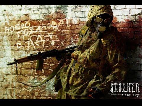 S.T.A.L.K.E.R - Online, Квест - Тайник Харона!
