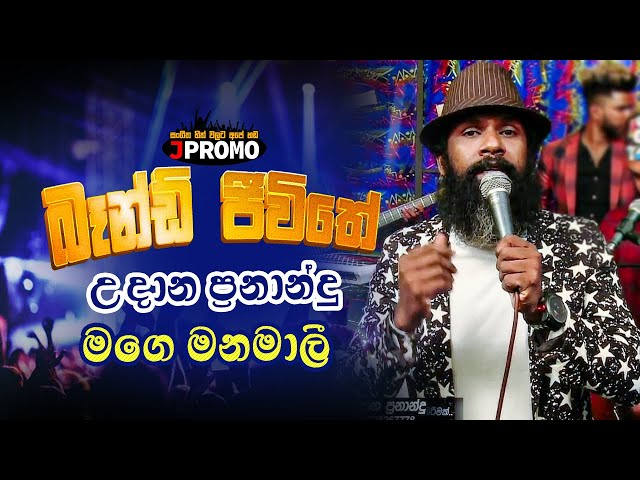 Mage Manamali Live - Thaniyama Ipadila live - Arrowstar Udara j promo band jeewithe spiders 2021