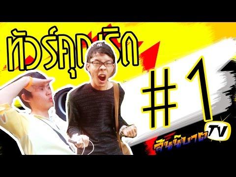 ทัวร์คุณริด #1 - ทัวร์ตะลุย(ซูชิ)วังหลัง!!
