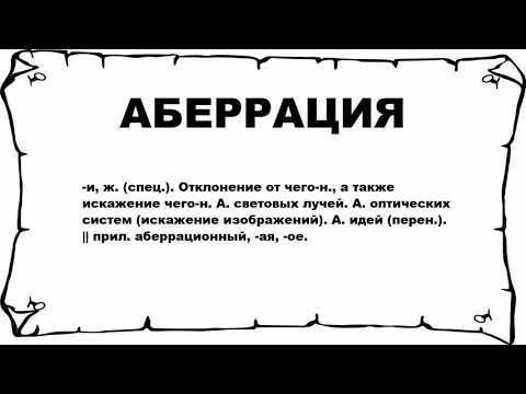 АБЕРРАЦИЯ - что это такое? значение и описание