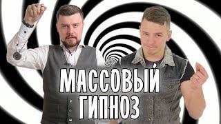 МАССОВЫЙ ГИПНОЗ / ПОД ГИПНОЗОМ