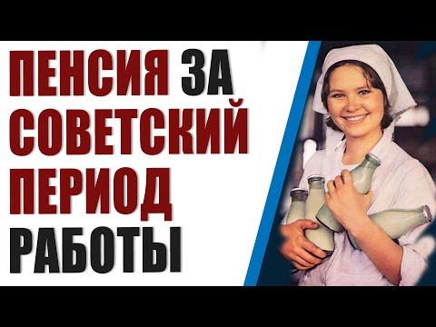 Прибавка к пенсии за советский стаж с 1971 по 2002 г. Как считают и пенсию и кому положена надбавка