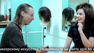 Курсы повышения квалификации парикмахеров на 5 й разряд