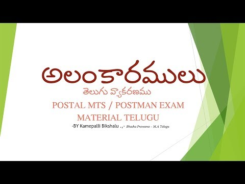 Almkaaraalu ( అలంకారాలు ) - తెలుగు వ్యాకరణము  postal mts / postman exam material telugu  -vv academy