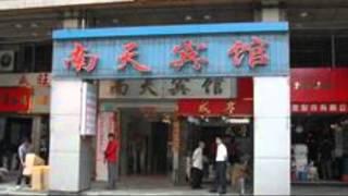 Nan Tian Hotel Guangzhou