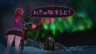 [LIVE] Live12/11(火)23時【VRシベリア特急】おきゅ旅。寒くて暖かいVR