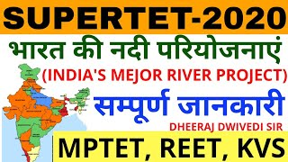 #भारत की प्रमुख नदी घाटी परियोजनाएं #भारत भूगोल #Indian Major River  Project #indian geography