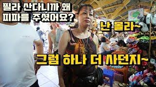 베트남 짝퉁시장에서 피파를 필라로 속여판 아줌마 참교육!