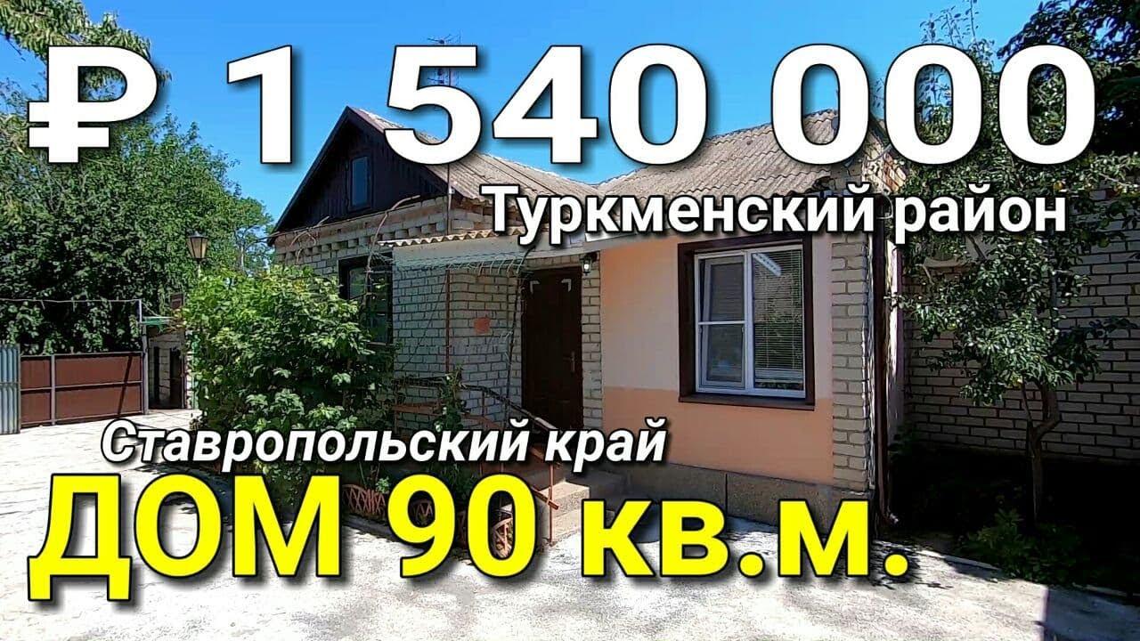 Дом 90 кв.м. за 1 700 000 рублей Ставропольский край Туркменский район село Казгулак.