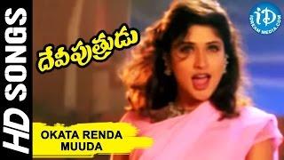 Video Okata Renda Muuda HD Video Song - Devi Putrudu Movie   Venkatesh, Anjala Zaveri   Mani Sharma download MP3, 3GP, MP4, WEBM, AVI, FLV Agustus 2017