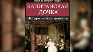 Капитанская дочка  А  С  Пушкин  Аудиокнига  mp4