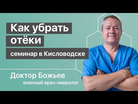 Как убрать отёки, венозный застой, отложения солей рассказывает доктор Божьев  Семинар Кисловодск 4